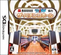Maruhan Pachinko & Pachi-Slot Hisshou Guide Kanshuu: The Pachinko Hall