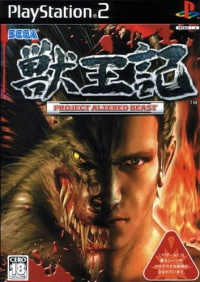 Project Altered Beast