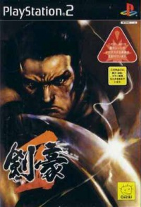 Kengo: Legacy of the Blade
