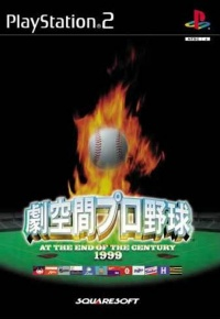 Gekikuukan Pro Baseball: The End of the Century 1999