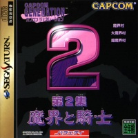 Capcom Generation 2