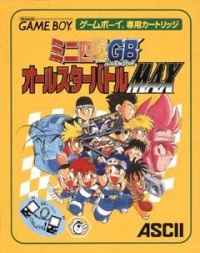 Mini-Yonku GB: Let's and Go!! All-Star Battle MAX