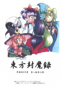Touhou Fumaroku: The Story of Eastern Wonderland