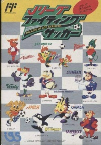 J-League Fighting Soccer: The King of Ace Strikers